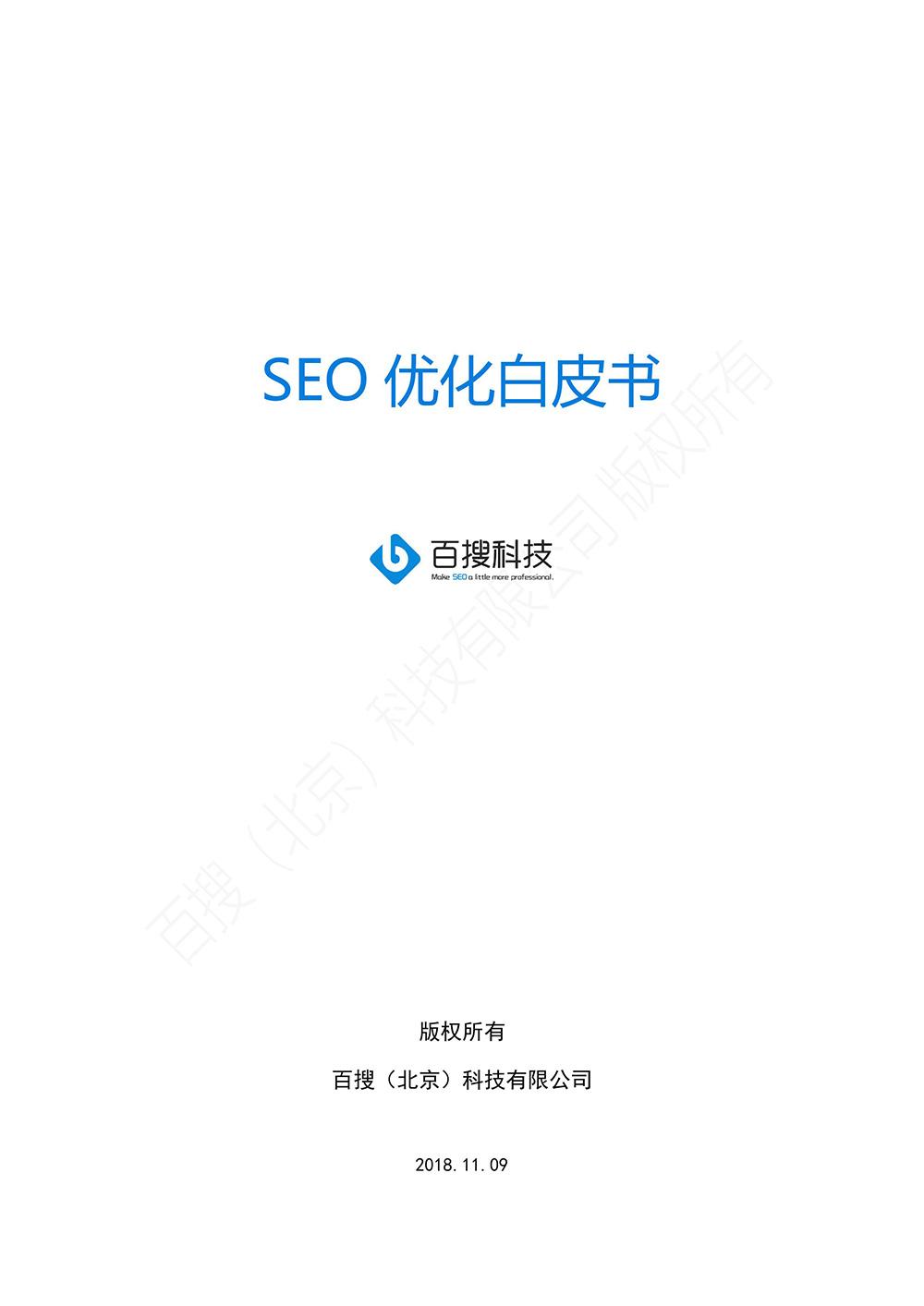SEO优化方案白皮书